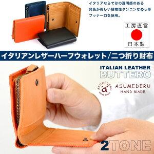 08b4d6e13539 二つ折り財布 L字ファスナー エイジングが美しい最高級イタリアンレザーブッテーロを使用した本革財布 日本製 ヌメ革 ASUMEDERU アスメデル  ベスポジ