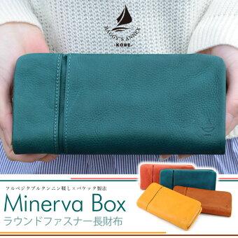 9fd8007b2b80 【送料無料】ラウンドファスナー長財布 Minerva Box ミネルバボックス イタリアンレザー 袋縫い 大