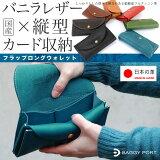 【送料無料】長財布 BAGGY PORT バギーポート 姫路レザー 日本製 カードが縦に入る長財布