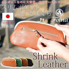 親子がまぐち長財布 スリムポケットがま口財布 シンプル【全4色】Folna フォルナ 日本製 …