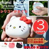 mimi POCHI HELLO KITTY ミミポチハローキティ がま口 シリコン 財布 小銭入れ コインケース ポチ p+g design キティちゃん ねこ