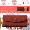 【送料無料】長財布 かぶせ 本革 日本製 レディース CHAM チャム 母の日 ギフト