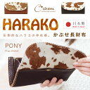 【送料無料】長財布 かぶせ ハラコ シュリンクレザー 本革 日本製 レディース CHAM チャム PONY