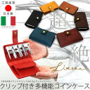 【送料無料】極小財布 ミニ財布 小銭入れ 日本製 本革 LITSTA リティスタ 父の日 ギフト