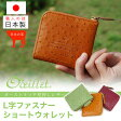 【送料無料】極小財布 本革 日本製 レディース oeillet ウイエ