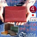 【送料無料】がま口財布 二つ折り財布 コンパクト 薄い タンニンレザー...