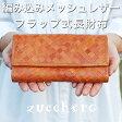 【送料無料】長財布 フラップ式 大容量 fes フェス