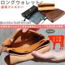 【送料無料】長財布 ヌメ革 本革 日本製 eureka leathercraft ユリカレザークラフト