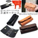 キーケース ヌメ革 本革 日本製 eureka leathercraft ユリカレザークラフト
