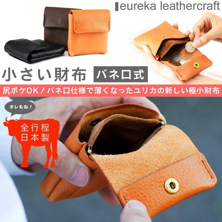 c9145621a506 極小財布 ヌメ革 eureka leathercraft ユリカレザークラフト※注文が集中している ...