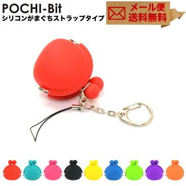 POCHI-Bit ポチビット がま口 シリコン 財布 小銭入れ コインケース ストラップ POCHI ポチ p+g design
