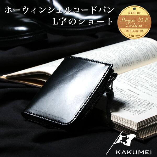 KAKUMEIカクメイ小さい財布ミニ財布極小財布日本製本革ホーウィン社シェルコードバンコードヴァンHorweenShellCor