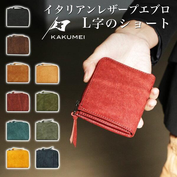 KAKUMEIカクメイL字のショートL字ファスナー小さい財布ミニ財布極小財布日本製本革プエブロイタリアンレザーPUEBLOフルレ