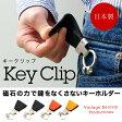 キーホルダー マグネット式 イタリアンレザー 本革 日本製 メンズ Key Clip キークリップ Vintage Revival Productions