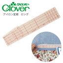 クロバーアイロン定規(ロング)25-059(裾上げ三つ折りくけパンツアイロン縫い代折り返しアイロン台プレスすそ上げお直しスカート)