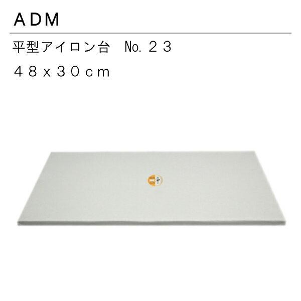 三友教材 ADM アダム48×30cm平型アイロン台(ワイシャツ 日本製 コンパクト 大きい ベーシック シンプル 丈夫 プレス テーブル プレス 和服 シンプル 大型 おすすめ 卓上 おしゃれ)おさいほう屋 小さい アイロン台
