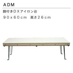 DXスチームアイロン台(特大)900×600