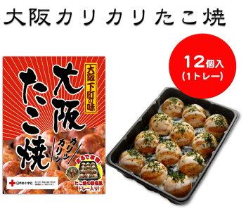 大阪カリカリたこ焼12個入