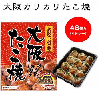 大阪カリカリたこ焼48個入