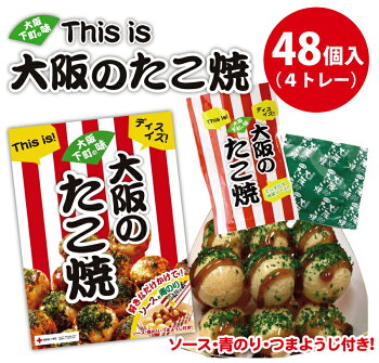 Thisis大阪のたこ焼12個入