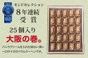 大阪 お土産 大阪の巻。25個入 バウムクーヘン  お取り寄