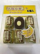 大阪の巻。チョコバナナ6個入り