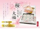 桜くりーむ大福15個入