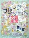 超激安のキャンディ 業務用サイズ 大阪京菓ZRマルエ製菓 フルーツアソートキャンディ1キロ 〔777円〕×1袋 +税 【業】