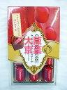大阪京菓ZRフルタ 12粒 チェリモアチョコレート〔599円〕×5パック