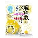大阪京菓ZR龍角散 5.2G龍角散ののどすっきりタブレットハニーレモン...