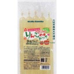 大阪京菓 ZRxサンコー 450G(90G×5本) りんごのドリンク×30個 +税 【xw】【送料無料(沖縄は別途送料)】