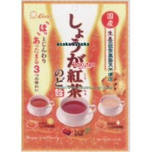 ライオン菓子『しょうが紅茶のど飴』