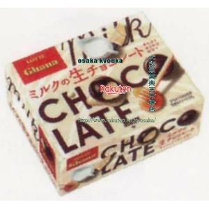 大阪京菓 ZRxロッテ 64Gガーナミルクの生チョコレート【チョコ】×288個 +税 【xr】【送料無料(北海道・沖縄は別途送料)】
