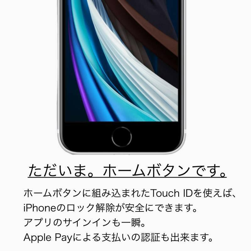 Sim フリー iphonese2