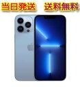 あす楽 当日発送 新品未開封 iPhone 13 pro max 256GB アップルストア版 simフリー シエラブルー 当店人気商品 プレゼント 本体 Apple 5G 対応 MLJD3J/A