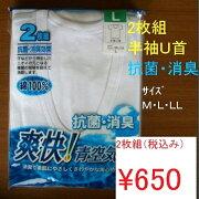 2枚組半袖U首抗菌消臭M・L・LL綿100%カッターシャツの下に着る肌着はこれです。
