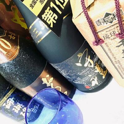 泡盛古酒飲み比べセット送料無料守禮おもろ珊瑚礁千年の響琉球グラス1個おまけ(カラーは選べません)