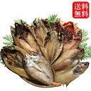 脂ののった 味わいセット 敬老の日 ギフト 干物 詰め合わせ 一夜干し のどぐろ 金目鯛 アジ カレイ ホッケ サバ 送料無料