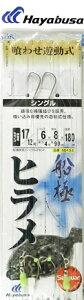 【メール便発送できます!】 ハヤブサ「Hayabusa」 ヒラメ 活き餌 鈎17-12号 ハリス6号 喰わせ...