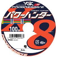 YGKよつあみパワーハンタープログレッシブ30号100m〜連結8本組PEライン※メール便発送はできません。