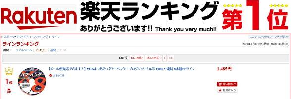 【メール便発送できます!】YGKよつあみパワーハンタープログレッシブ30号100m〜連結8本組PEライン