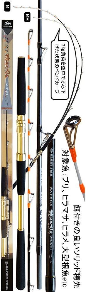フィッシング, ロッド・竿 GLORYFISH 218M 50-120 Fuji O Sic