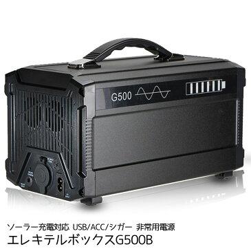 エレキテルボックス G500B ポータブル バッテリー モバイル DC パソコン 5Kg 携帯 バッテリー 車内 アウトドア 充電 チャージャー 家庭用蓄電池 非常用電源 防災 アウトドア用品 ポータブル電源