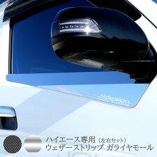 ハイエース200系ウェザーストリップモールガライヤモール1型2型3型4型カーボン/クロームJOKERDESIGNジョーカーデザインカスタムエクステリアカスタムメッキパーツトリムガードドアモール