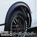 NV350 キャラバン E26 専用 オーバーフェンダー 未塗装 マッ...
