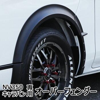 NV350キャラバンE26専用オーバーフェンダー未塗装マットブラックエアロサイズアップタイヤカバー日産NISSAN