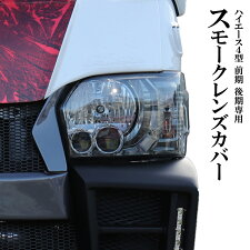 ヘッドライトカバースモーク200系ハイエース4型