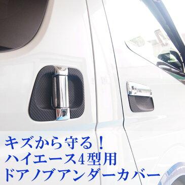 ハイエース200系 ドアノブアンダーカバー カーボンルック 1,2,3,4型 5ドア ドアハンドルプロテクター キズ防止