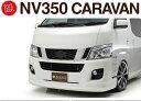 お買い物マラソン NV350 キャラバン E26 フロントハーフスポ...