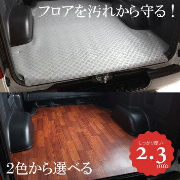カーゴマット 2.3mm厚 ハイエース200系 1,2,3,4型 ナロー SGL用 荷台 床 キット ラゲッジマット フロアマット 荷室床保護マット